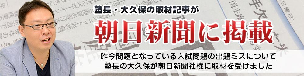 朝日新聞社 インタビュー記事