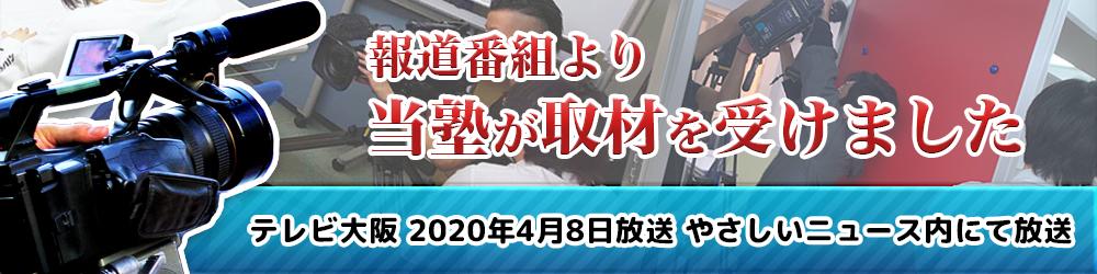 テレビ大阪 取材