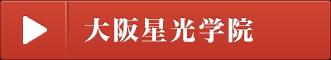 大阪星光学院