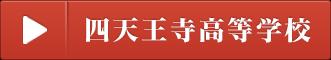 四天王寺中学・高校