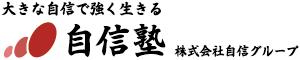 自信塾 -大阪・谷町9丁目・上本町・北千里の個別指導・総合指導塾-
