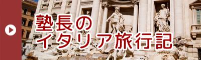 塾長のイタリア旅行記