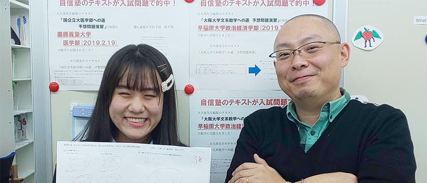 手塚山学院高校2年 Aさん【42点UP!・コース3位】